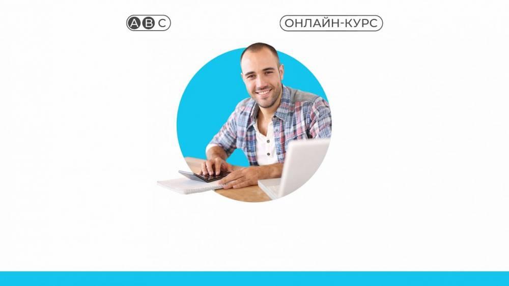 Фонд поддержки предпринимательства Крыма информирует о проведении онлайн-курса «Работа с электронными площадками».