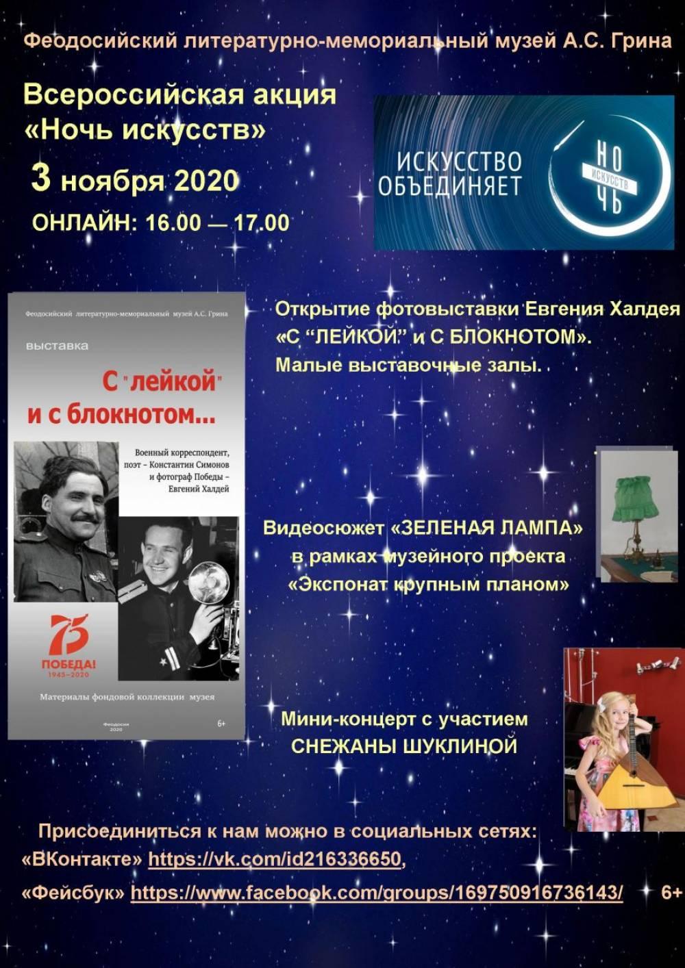 3 ноября Феодосийский литературно-мемориальный музей А.С.Грина присоединится к ежегодной всероссийской акции «Ночь искусств», которая в этом году проходит в онлайн-формате.