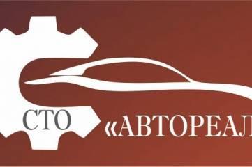 СТО «АВТОРЕАЛ» участник конкурса Народный Бренд