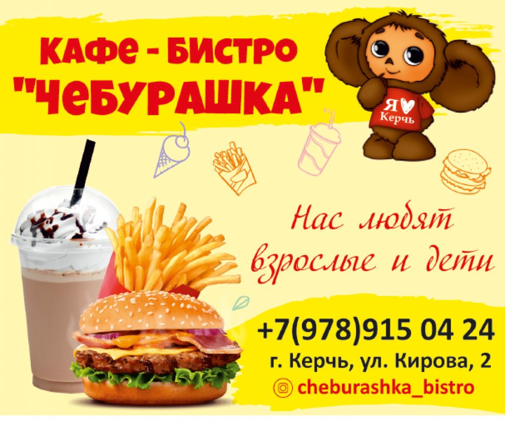 Кафе «ЧЕБУРАШКА» участник конкурса Народный Бренд