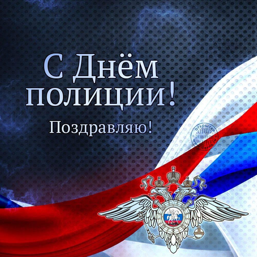 Спраздником! СДнем сотрудника органов внутренних делРоссийской Федерации!