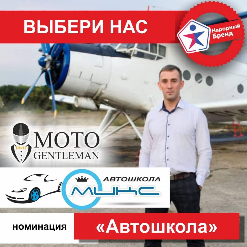 Автошкола «Микс» участник конкурса Народный Бренд
