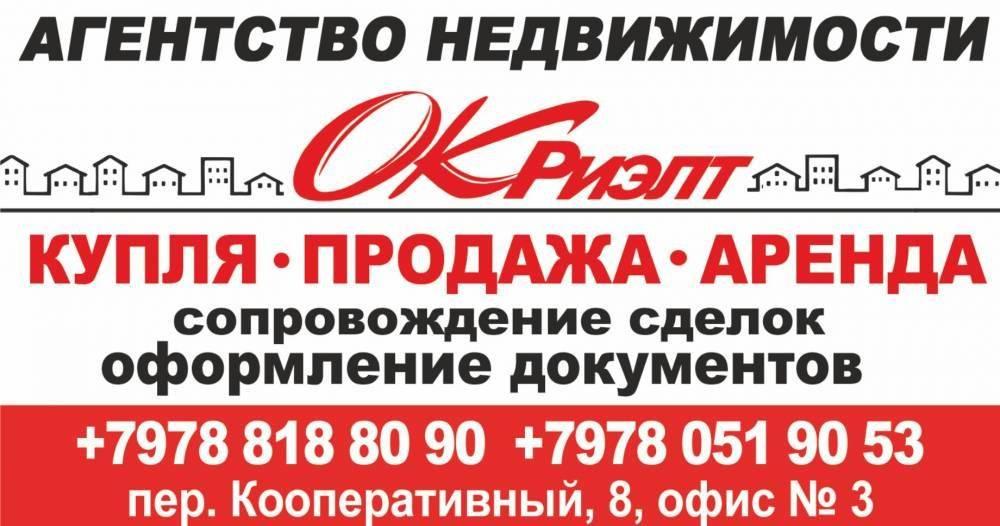 «Окриэлт», агентство недвижимости участник конкурса Народный Бренд