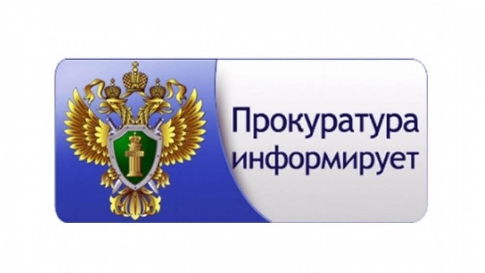 Прокуратурой района Железнодорожного района г. Симферополя проведена проверка деятельности муниципального предприятия города