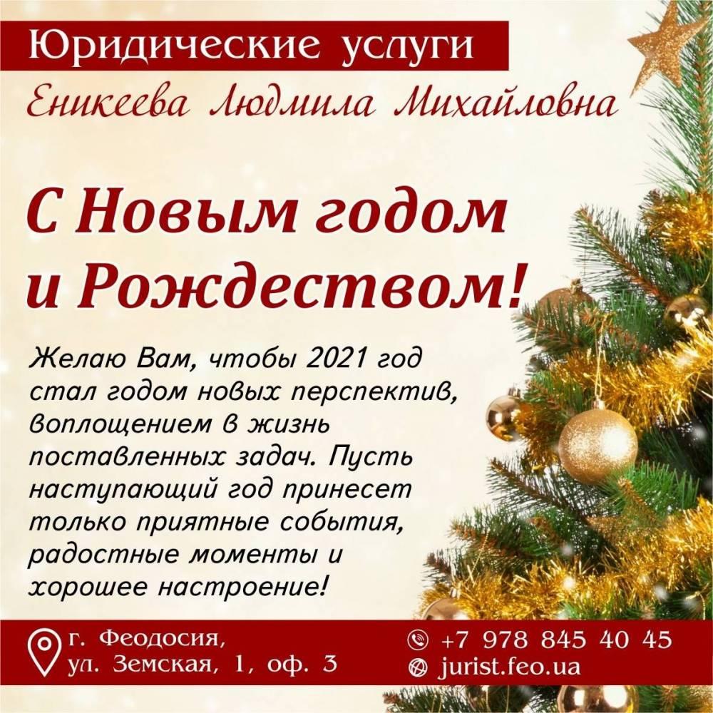 Юрист Людмила Еникеева поздравляет снаступающим Новым годом!