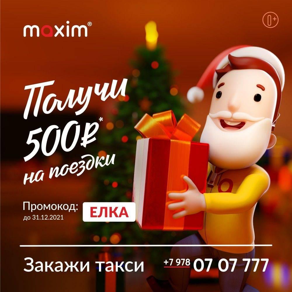 Такси Максим спешит поздравить вас!