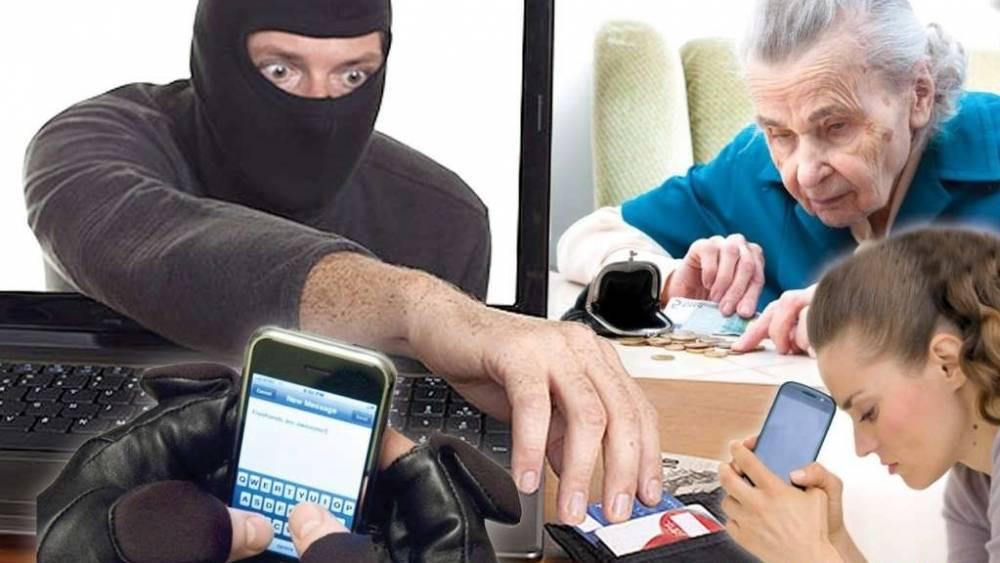 Полиция г. Керчи призывает горожан быть бдительными и не поддаваться на уловки Интернет- и телефонных мошенников