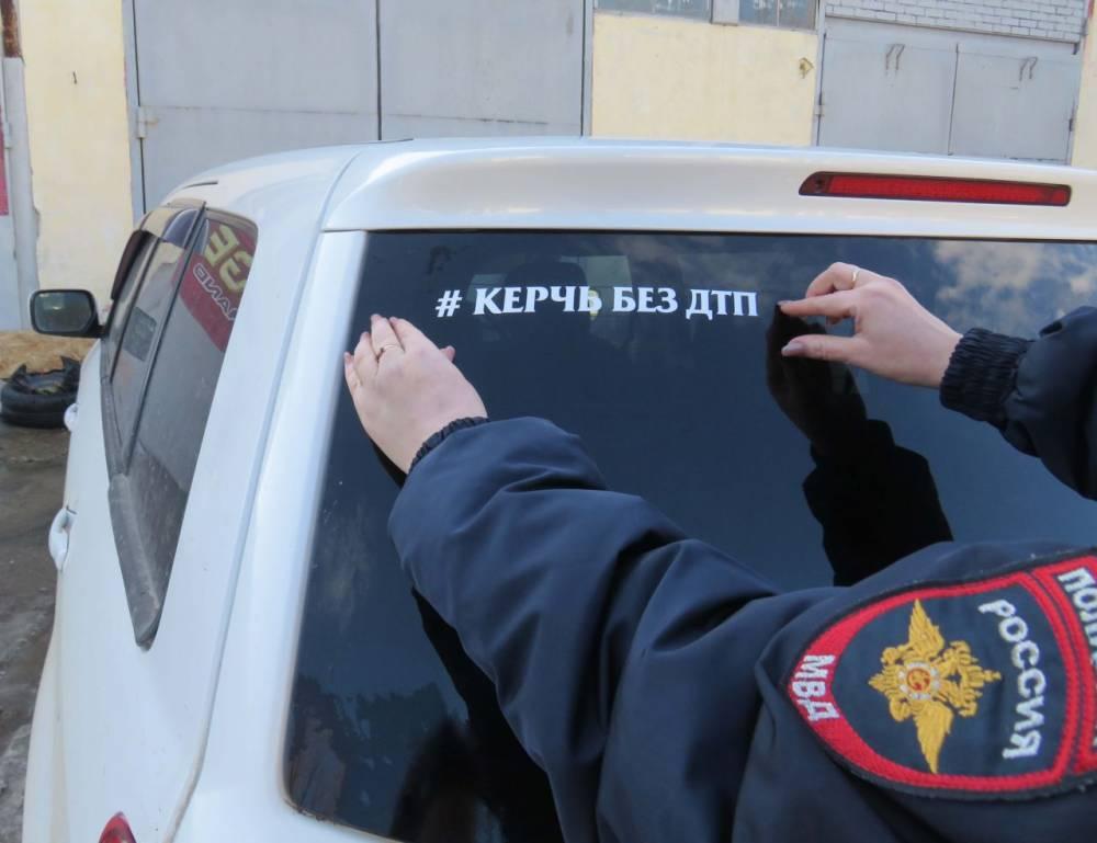 Сотрудники отдела ГИБДД УМВД России по г.Керчи объявляют о старте масштабной социальной кампании #КерчьбезДТП. Главная задача дорожных полицейских в рамках мероприятия – привлечь внимание общественности к проблеме дорожной безопасности.