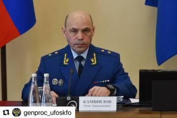 16 февраля 2021 года, в прокуратуре Республики Крым с участием заместителя Генерального прокурора Российской Федерации Андрея Кикотя состоялось заседание коллегии по итогам работы надзорного ведомства в 2020 году.