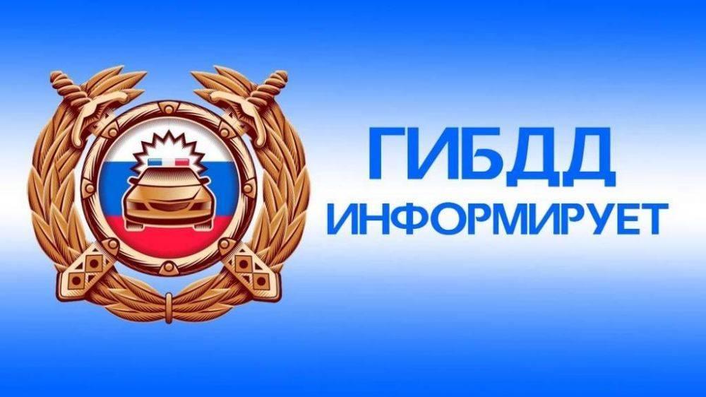 Госавтоинспекция Республики Крым информирует!