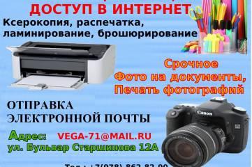 Все, что нужно для работы и офиса! ИП Грищенко А.В. ВЫБЕРИ НАС!