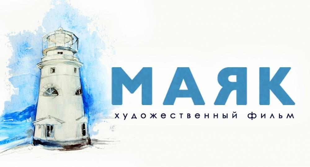 В Феодосии, творческая группа LIGHTHOUSE FILM начала подготовку к съёмкам художественного фильма «МАЯК»