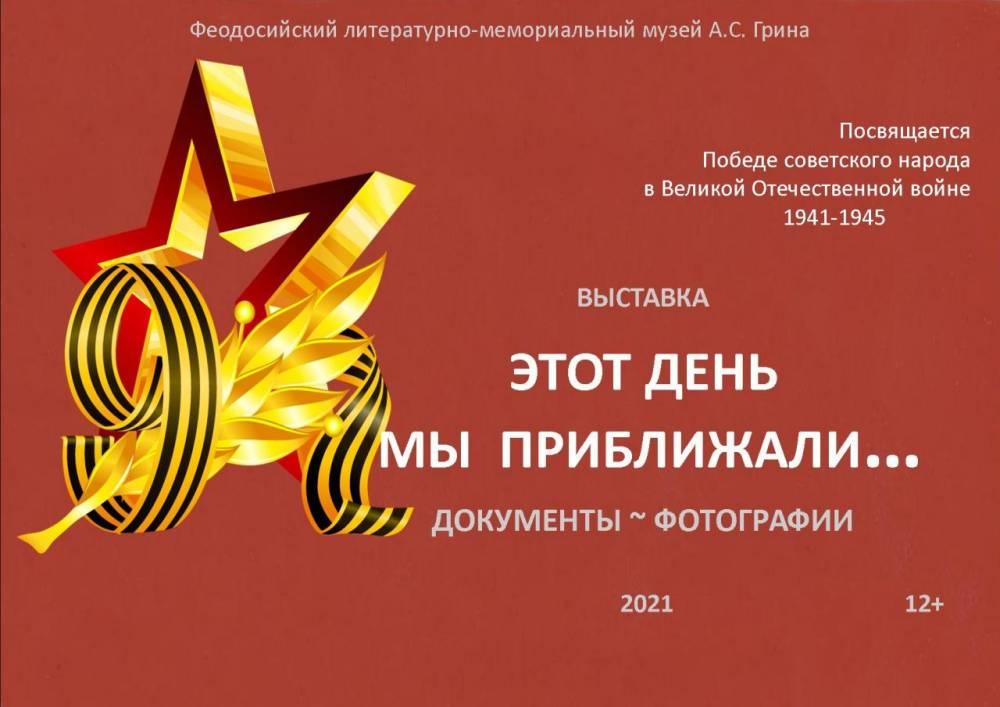 Мини-выставка, посвященная Великой Победе советского народа в Великой Отечественной войне. Экспозиция будет открыта для посещения  Доме Александра Грина шестого мая.