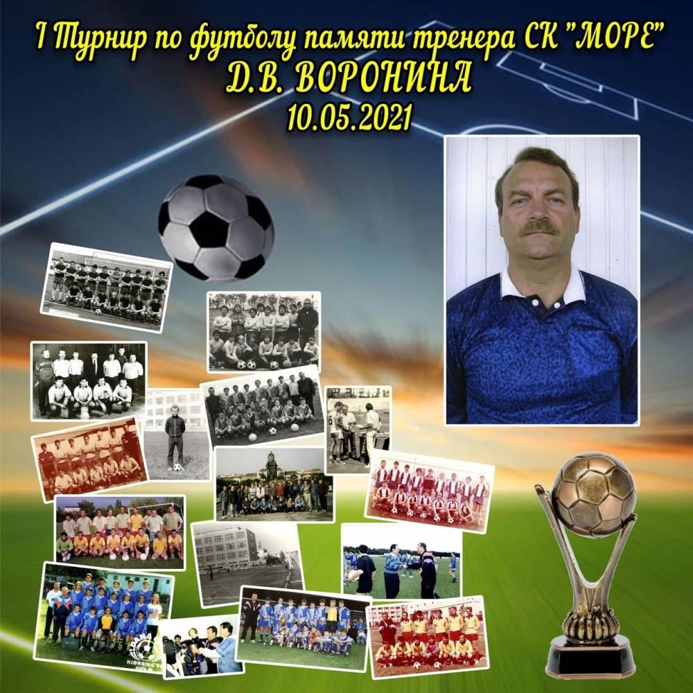 10 мая МБУ «СШ№2» на стадионе им. Шайдерова был организован Турнир по футболу, посвященный памяти тренера СК «МОРЕ» Д.В. Воронина.