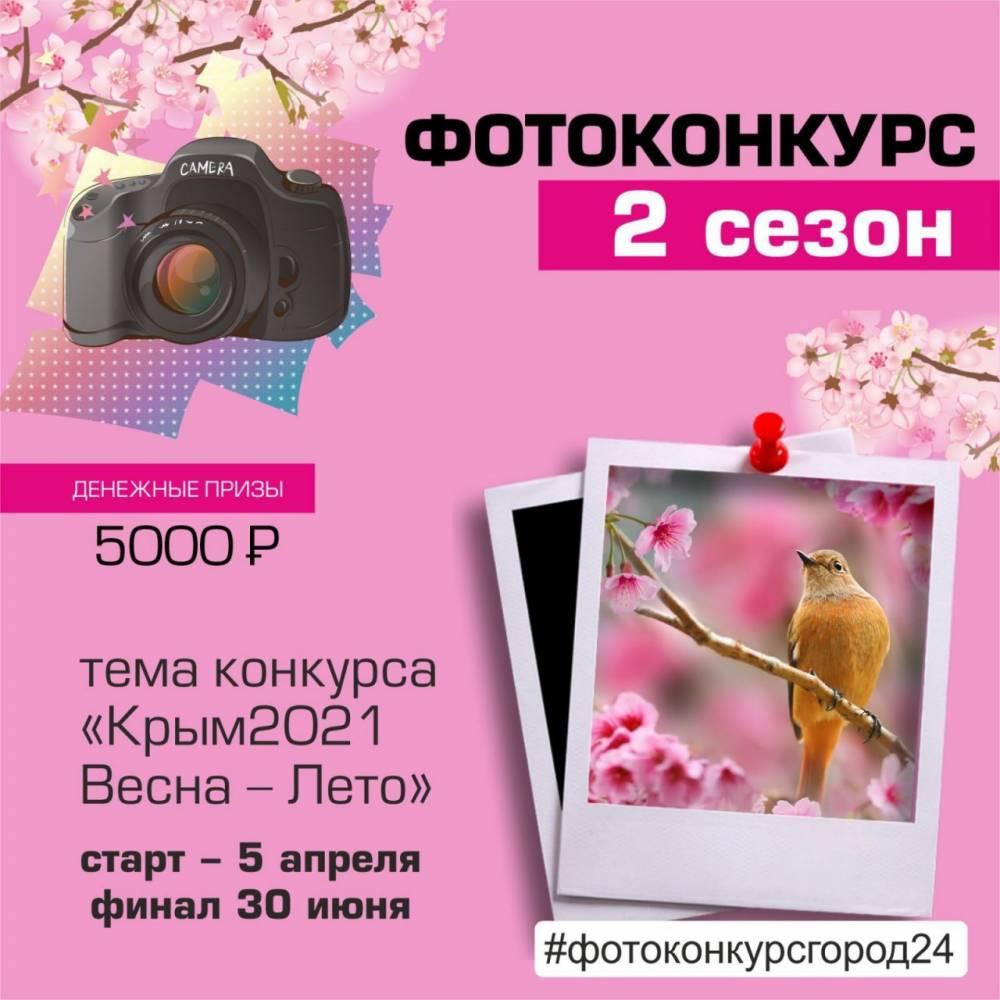 Жители Крыма могут принять участие в самом масштабном фотоконкурсе.