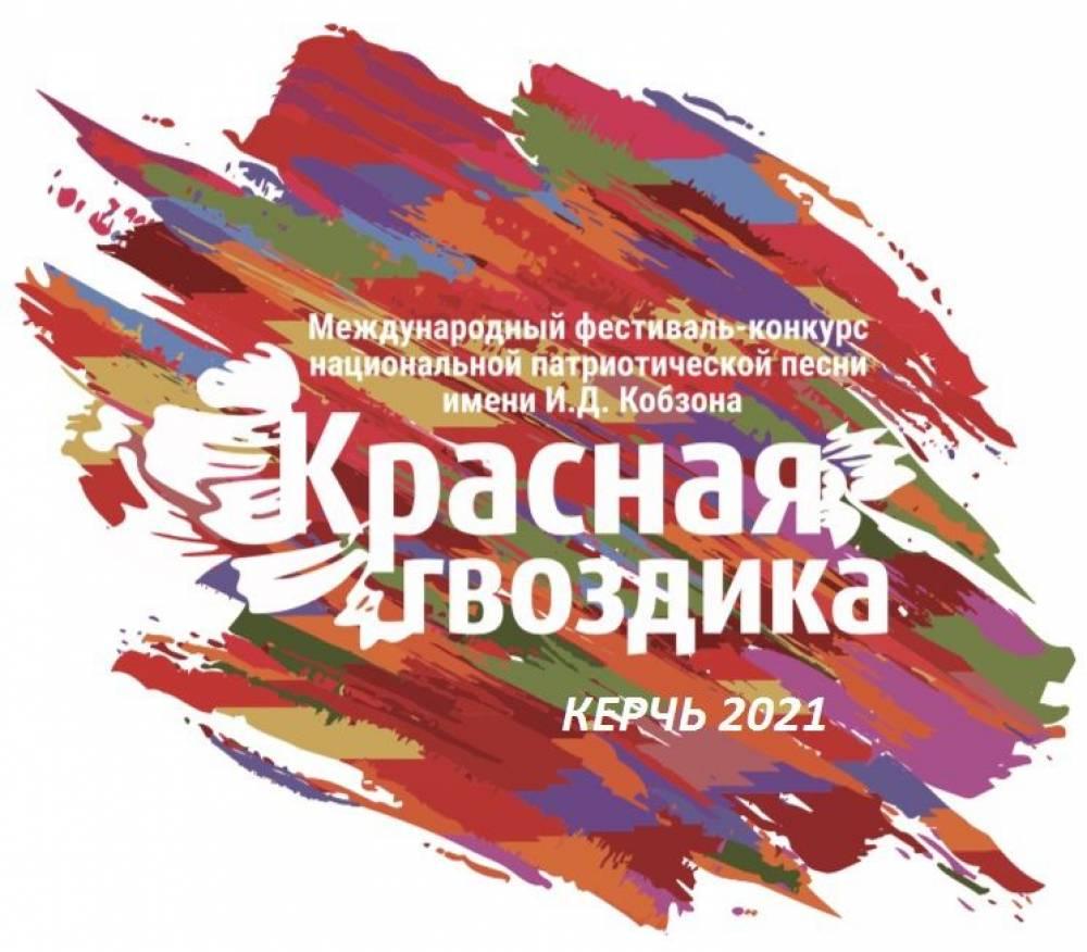 С 6 по 11 июля 2021 года в городе-герое Керчь пройдет финал первого тура Международного фестиваля-конкурса национальной патриотической  песни «Красная гвоздика» имени Иосифа Давыдовича Кобзона.