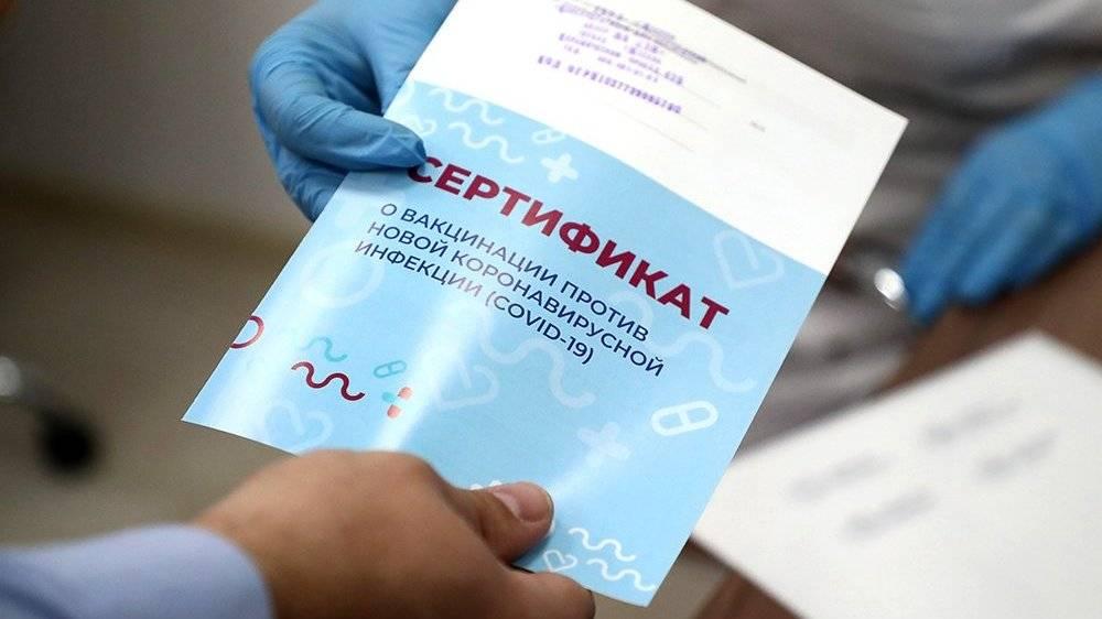 Об ответственности за махинации с сертификатом о вакцинации против COVID-19