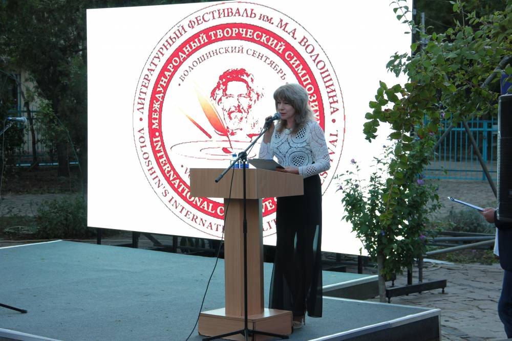 Открытие XIX Международного научно-творческого симпозиума «Волошинский сентябрь»