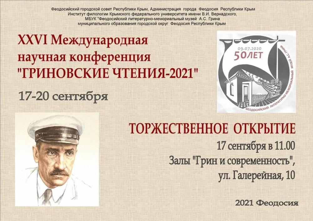 С 17 по 20 сентября в Феодосийском литературно-мемориальном музее А.С.Грина пройдет XXVI Международная научная конференция «Гриновские чтения».