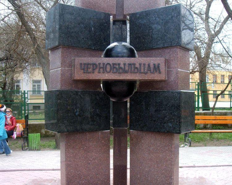 Памятник погибшим при аварии на Чернобыльской АЭС